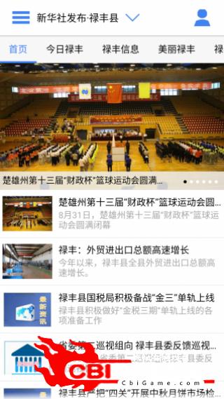 云南通禄丰县阅读图1