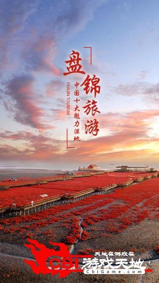盘锦AR地图旅游图0