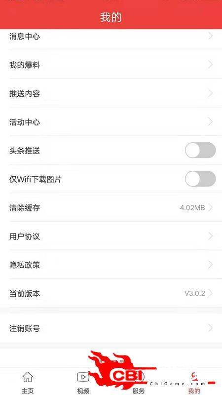 杭州通交通导航图1