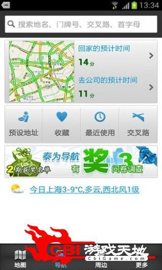泰为导航手机图4
