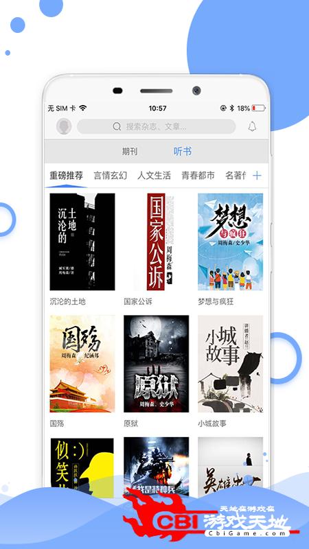 中国电力报阅读器图4