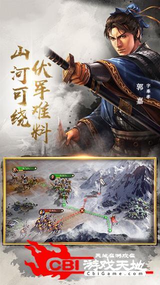 帝王萌三国图3