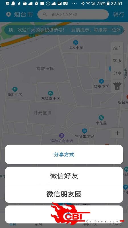 快点送手机地图图3