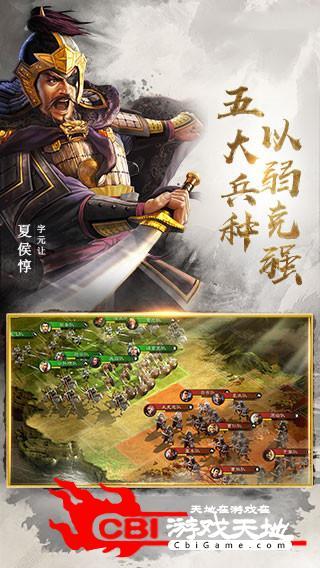 帝王萌三国图1