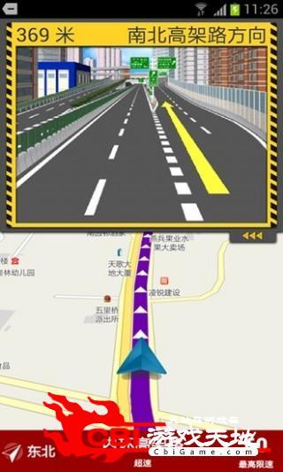 泰为导航手机图1