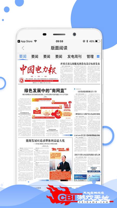 中国电力报阅读器图1