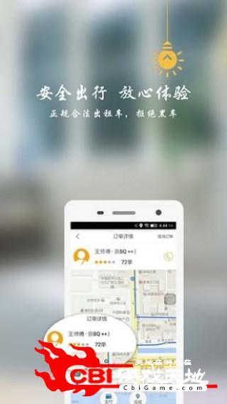 飞嘀打车乘客地图图3