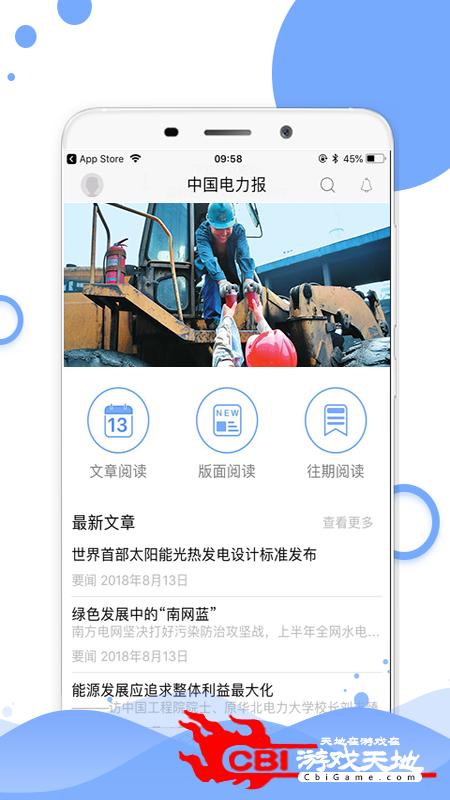 中国电力报阅读器图0
