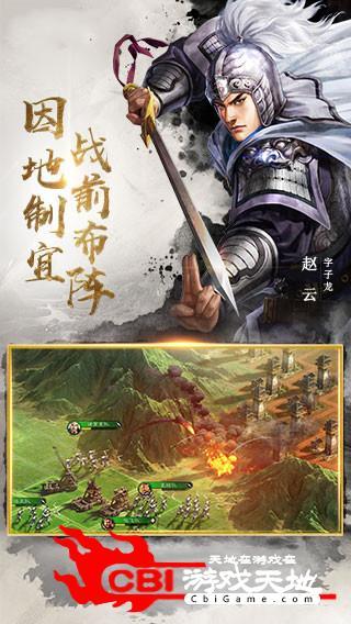 帝王萌三国图2