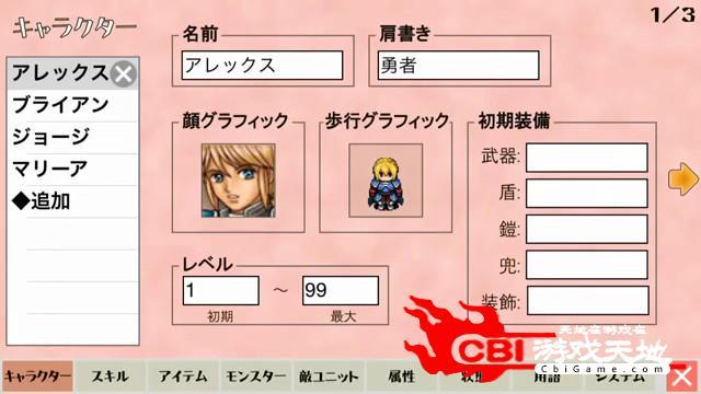 RPG造物主图3