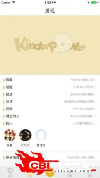 KK双语双语阅读app图0