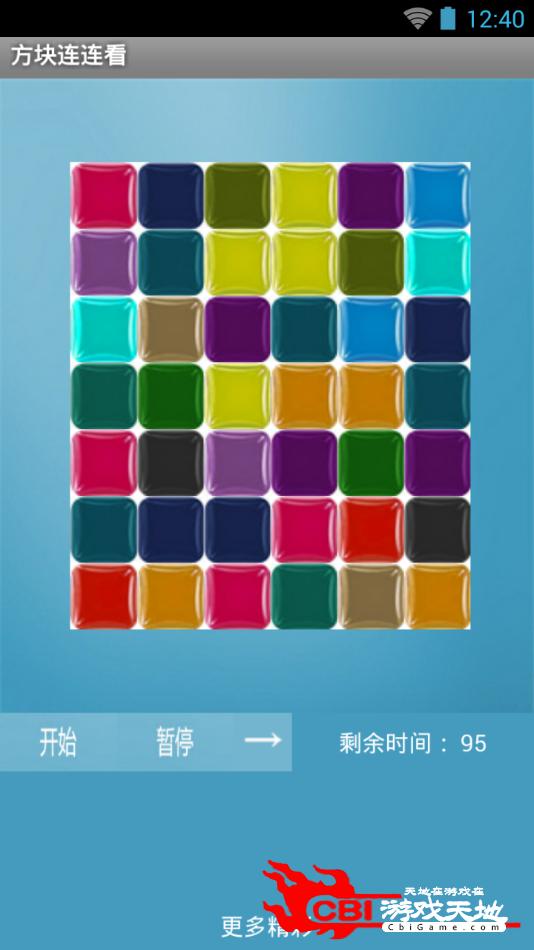 方块连连看图0