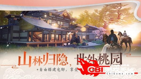 一梦江湖图4