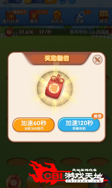 猪生金币红包版图1