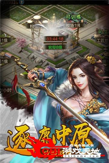 荣耀战神图3