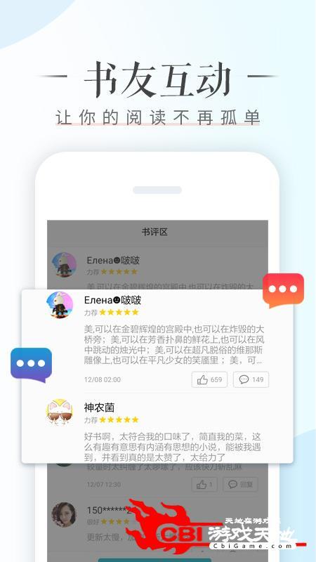 荣耀阅读QQ图4