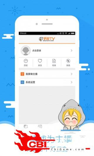 斗鱼手游TV游戏直播app图4