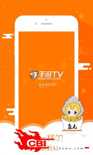 斗鱼手游TV游戏直播app图0