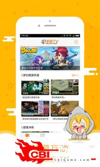斗鱼手游TV游戏直播app图1