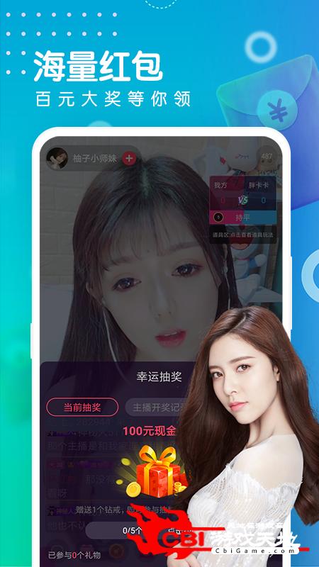 花友直播app图3