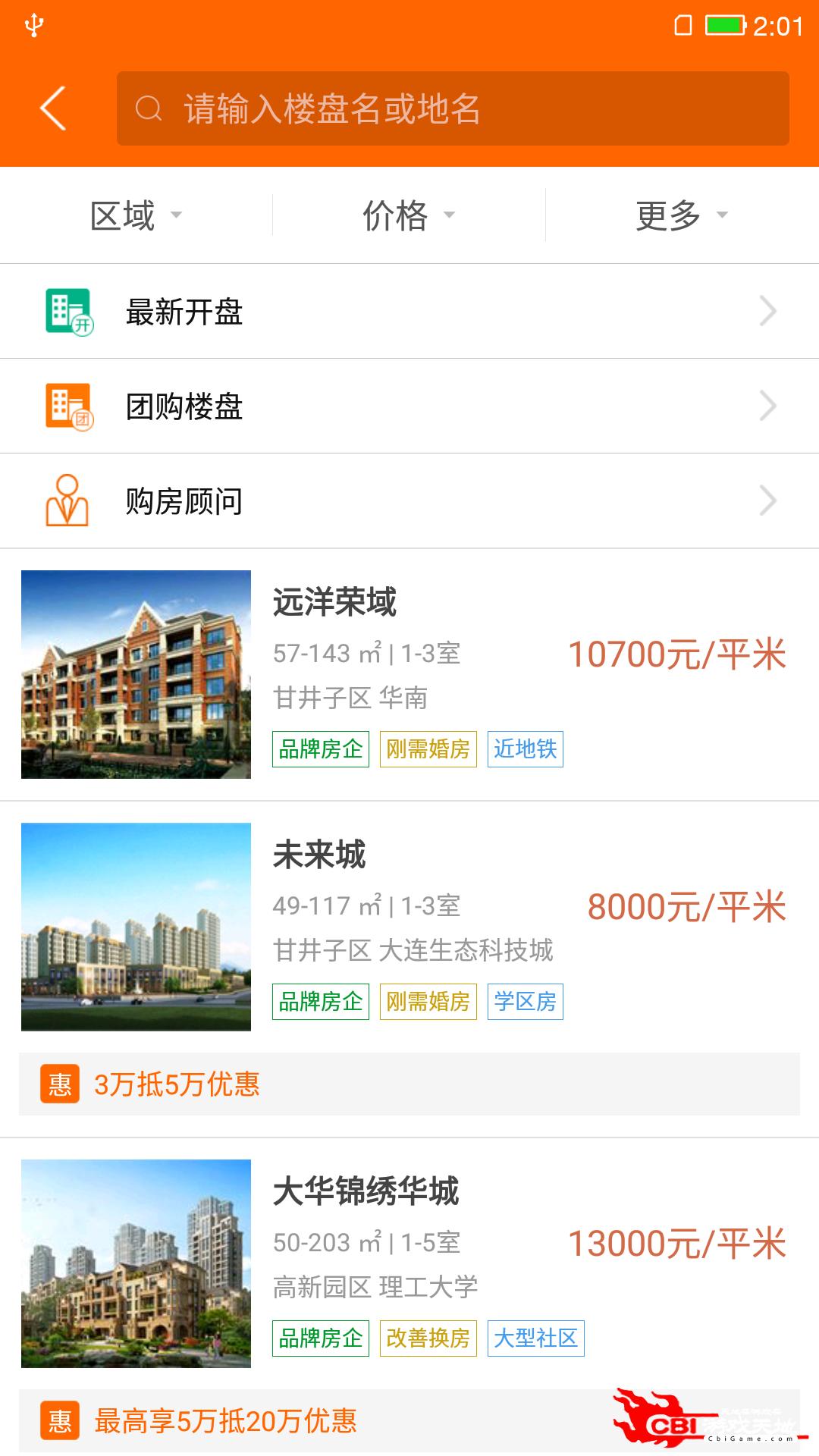 购房网二手房app图3