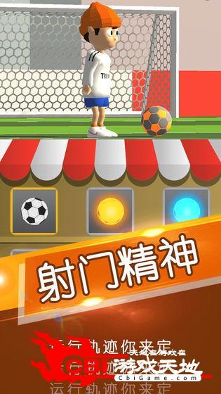 灵活足球图3