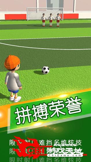 灵活足球图4