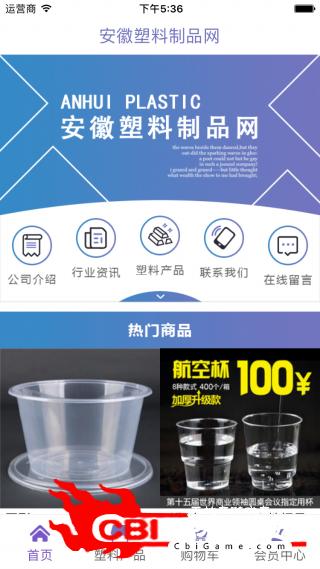 安徽塑料制品网网购图1