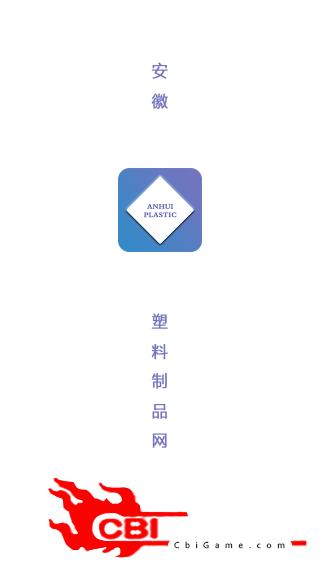安徽塑料制品网网购图0