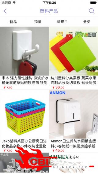 安徽塑料制品网网购图2