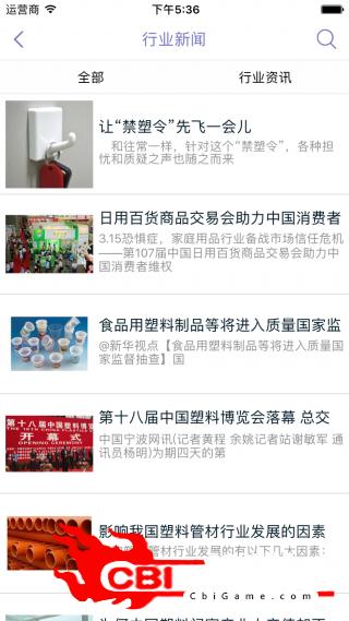 安徽塑料制品网网购图3