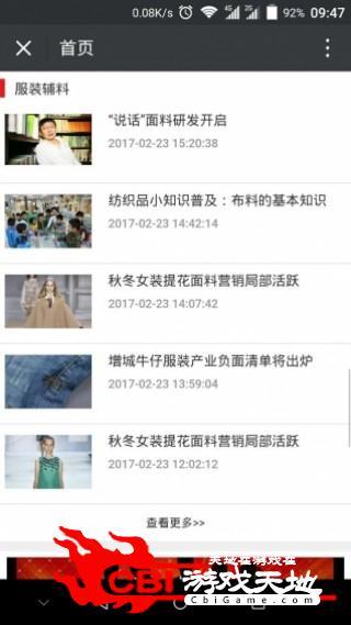 辽宁服装网网购图3