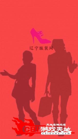 辽宁服装网网购图4