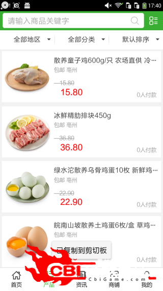 安徽生态农业门户购物图1