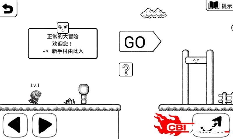 正常的大冒险图3