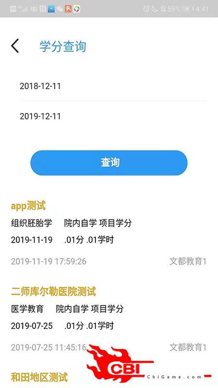 医教能建医学题库app图3