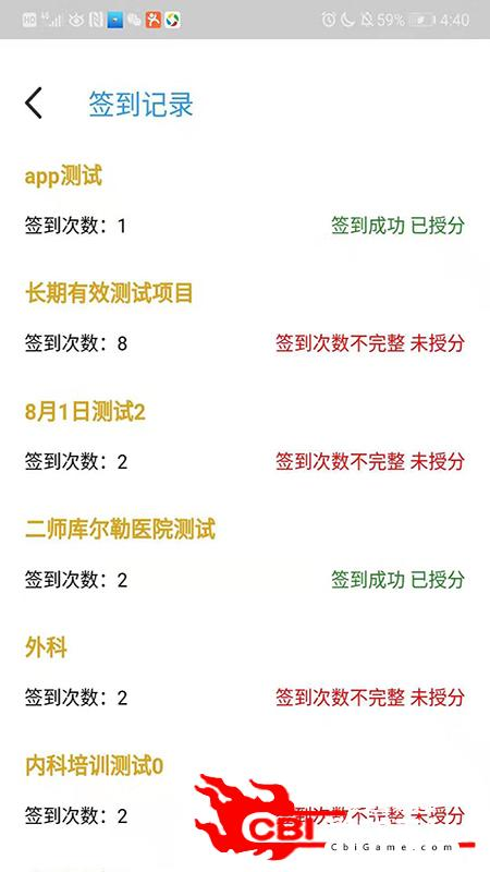 医教能建医学题库app图2