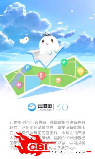 云地图手机地图图4
