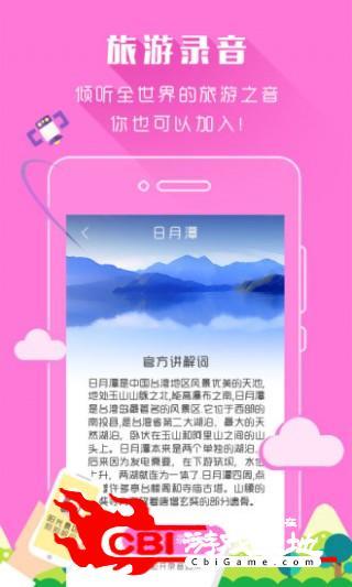 云地图手机地图图0