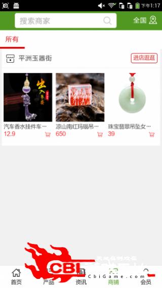 平洲玉器街网购图3