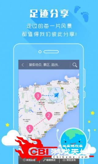 云地图手机地图图1