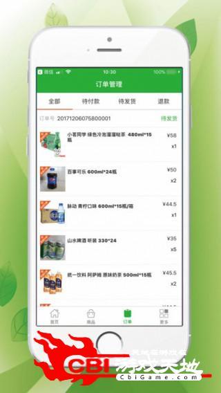 鸿博平台优惠购物图2