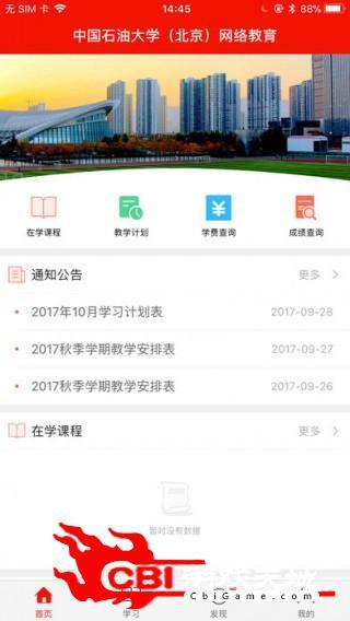 中国石油大学北京教育图0