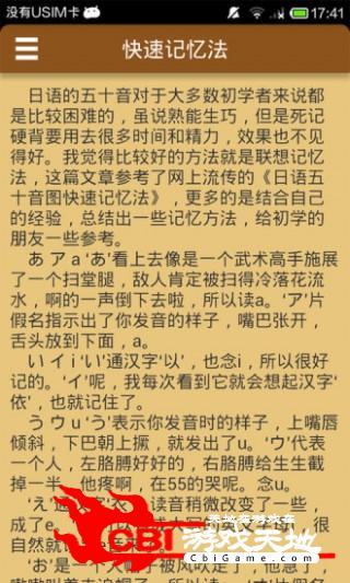 日语发音学习日语输入法图4