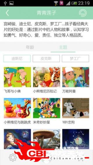 青青莲子儿童教育软件图3