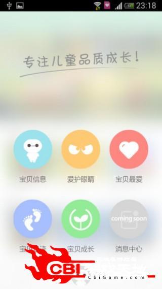 青青莲子儿童教育软件图0