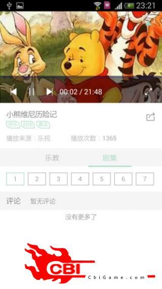 青青莲子儿童教育软件图2