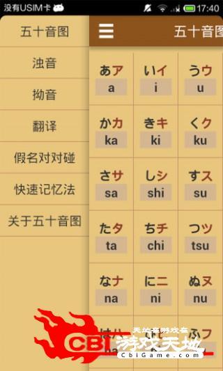 日语发音学习日语输入法图1