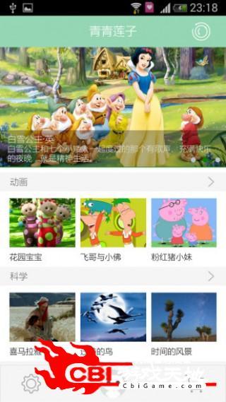 青青莲子儿童教育软件图4