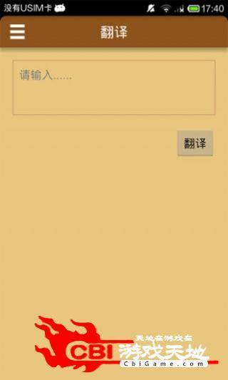 日语发音学习日语输入法图2